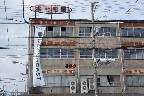 designeast-japan-2013